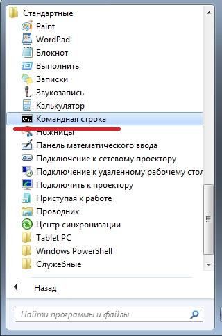 Папка «Стандартные» в меню «Пуск» ОС Windows