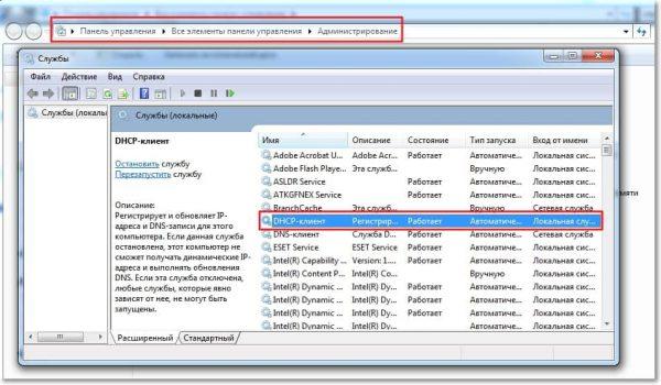 Работа службы DHCP в Windows 7/8/10