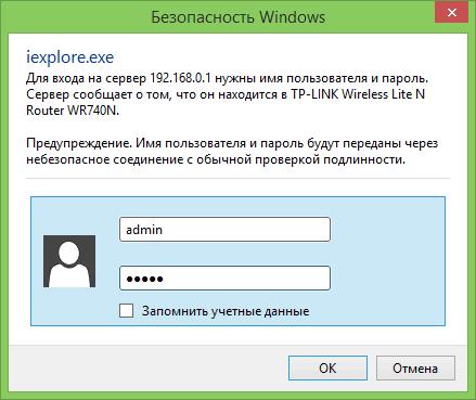Окно авторизации роутеров TP-Link