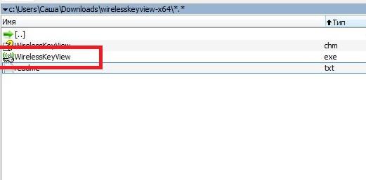 Список файлов в архиве приложения WirelessKeyView