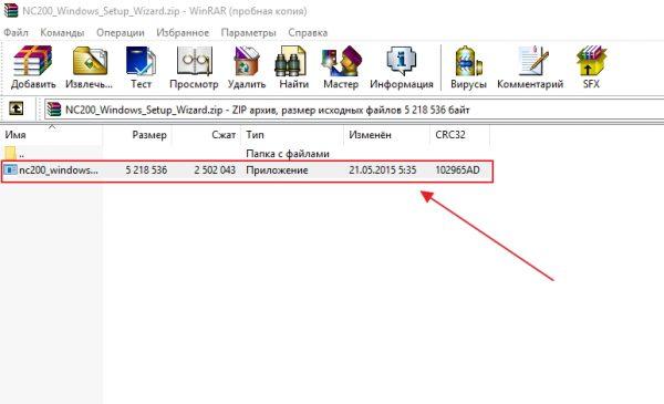 Главное окно программы WinRAR