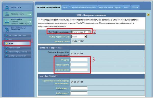 Настройка WAN-подключения «Статический IP»