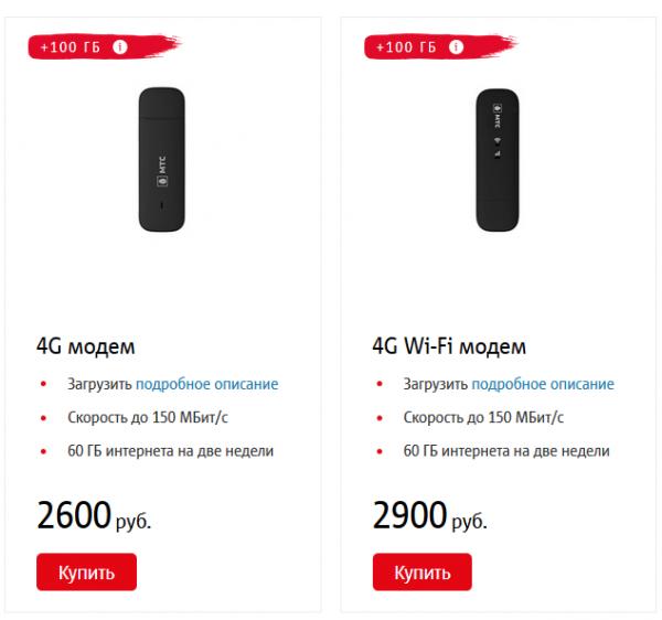 Стоимость 4G USB-модемов на сайте МТС