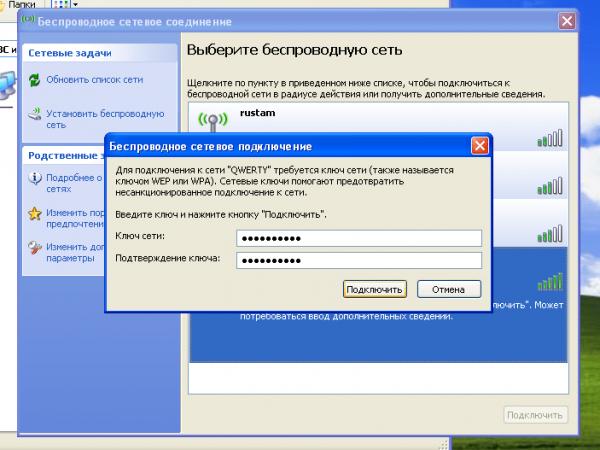 Ввод пароля доступа