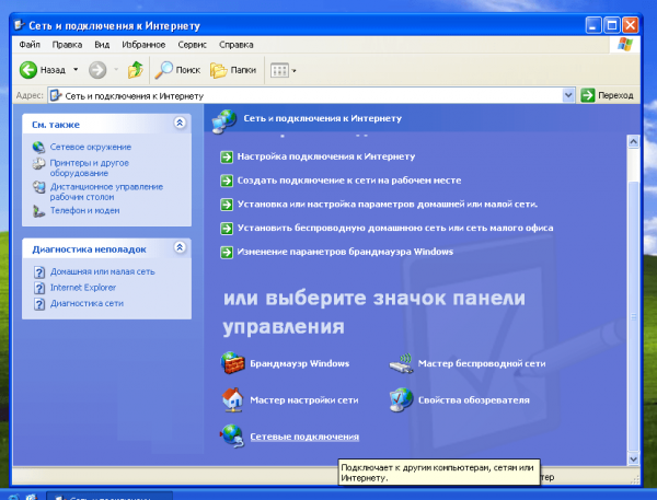 Окно сетевых подключений в панели управления
