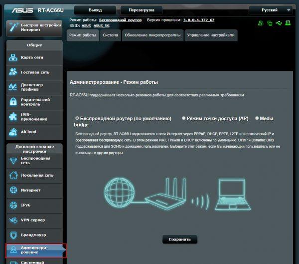 Администрирование AsusWRT