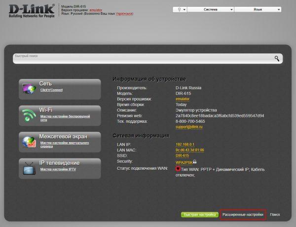 Окно основных настроек D-LINK