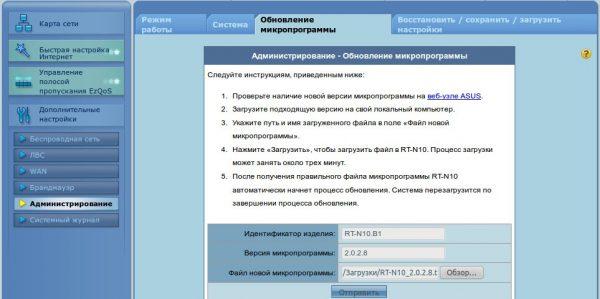 Страница обновления прошивки роутера Asus RT-N10