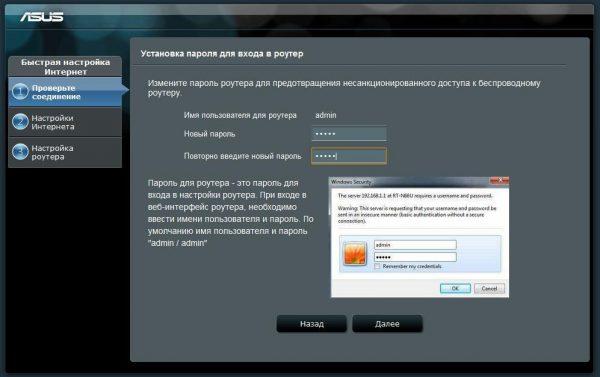 Стандартный интерфейс роутеров Asus по смене пароля