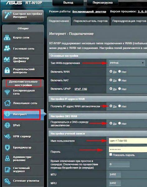 Настройка доступа по протоколу PPPoE на роутере Asus RT-N10