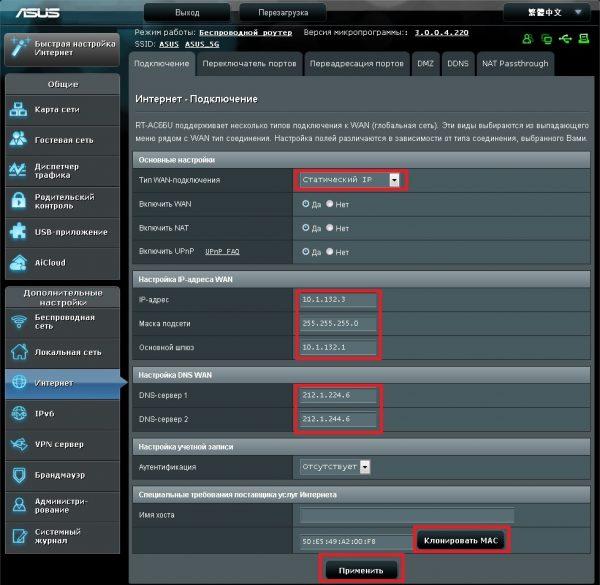 Настройка статического IP-адреса на роутерах Asus RT-N10