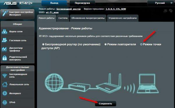 Включение режима точки доступа на роутере Asus RT-N10