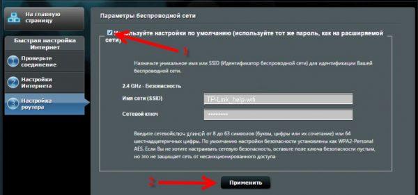 Установка имени и пароля расширяемой сети