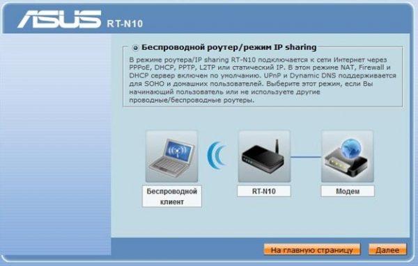 Переход на главную страницу веб-интерфейса Asus RT-N10
