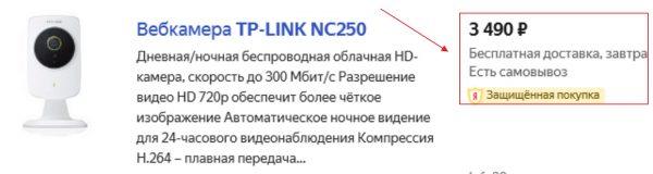 Ценовая характеристика облачной камеры TP-LINK NC250 в интернет-магазинах