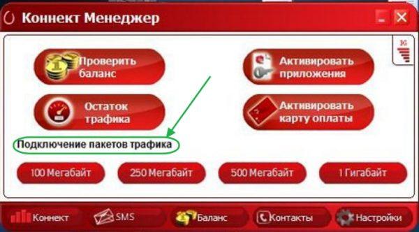 Дополнительные пакеты интернет-трафика