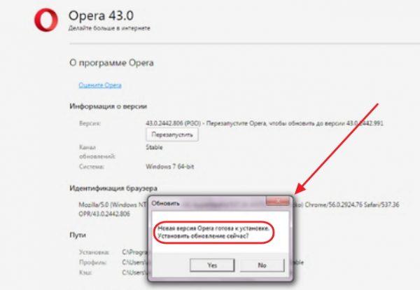 Предложение об установке новой версии Opera