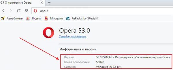 Информация о текущей версии браузера Opera