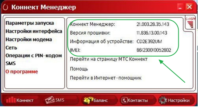 как узнать баланс на мтс модем рост корпоративных займов в россии в 2020