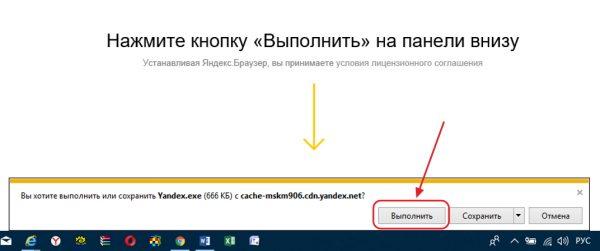 Панель установки браузера