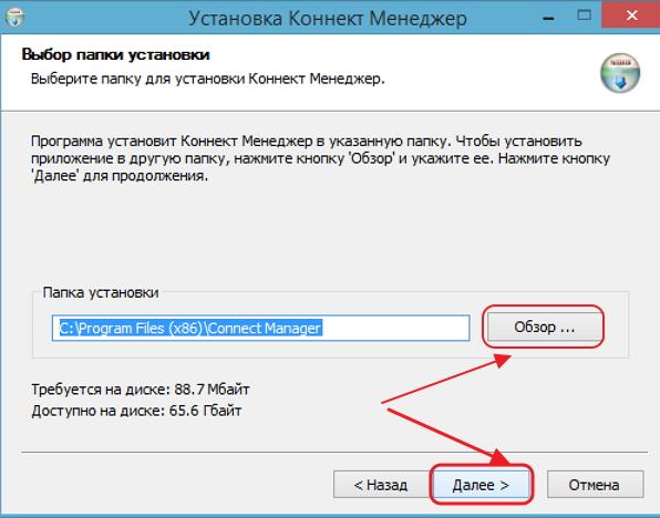 Выбор каталога для установки программного обеспечения