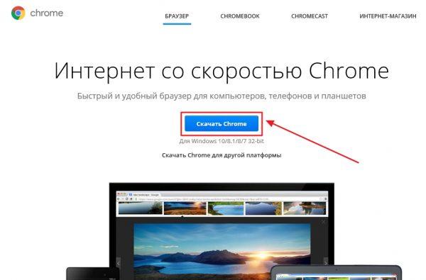 Стартовая веб-страница браузера Google Chrome