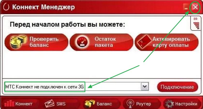 МТС Коннект-3 с оборудованием (модем), составляет 441 рубль и включает в себя стоимость.