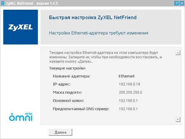 ПО роутера ZyXEL NBG334W EE