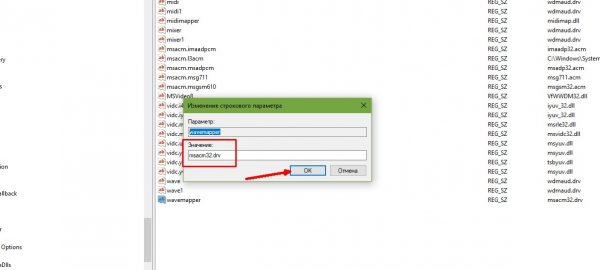 Как отредактировать настройку реестра