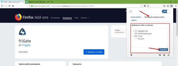 Как добавить сайты для шифрования friGate