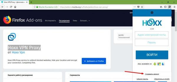 Как работать с Hoxx VPN Proxy