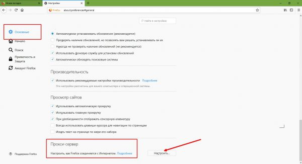 Как настроить прокси-сервер в браузере Mozilla