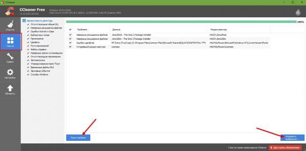 Как почистить реестр программой CCleaner