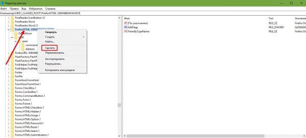 Как в редакторе реестра удалить параметр или папку