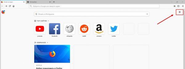 Как открыть настройки в Mozilla