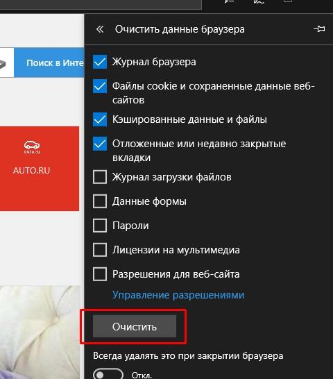 Как очистить кэш и куки в Microsoft Edge