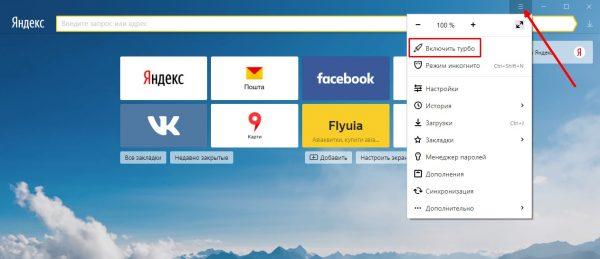 Как включить режим Turbo в «Яндекс.Браузере»