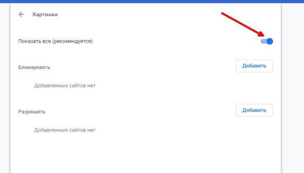 Как включить отображение картинок в браузере Google Chrome
