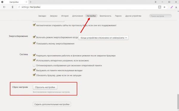 Как сбросить настройки до заводских в «Яндекс.Браузере»