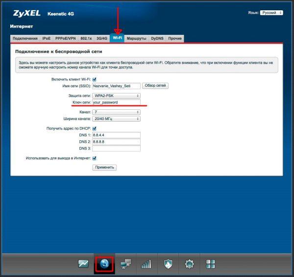Окно настроек Wi-Fi соединения для роутера ZyXEL