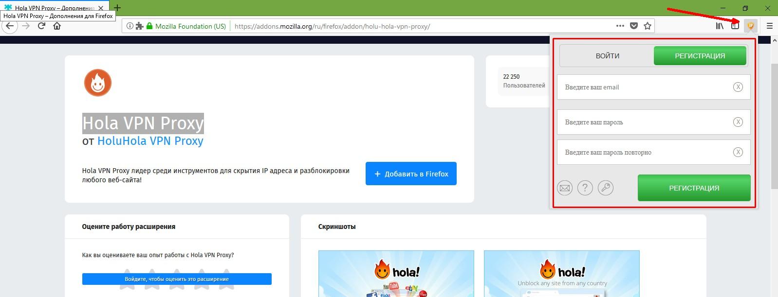 Лучшие расширения VPN для Mozilla Firefox: Hola, ZenMate, Browsec и