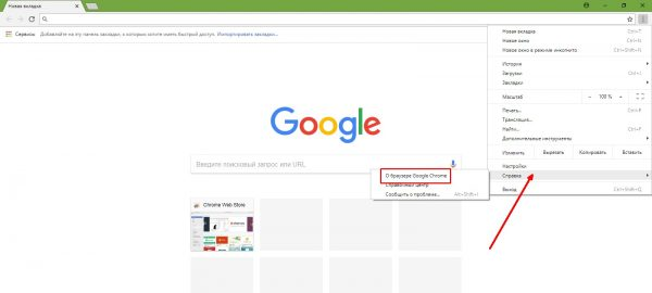 Как открыть информацию о Google Chrome