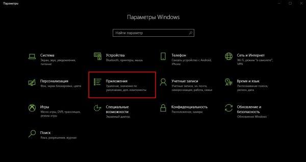 Как открыть апплет «Приложения» в параметрах Windows