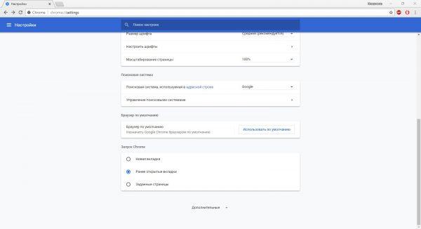 Как открыть дополнительные настройки в Google Chrome