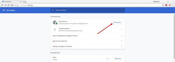 Как отключить синхронизацию в Google Chrome