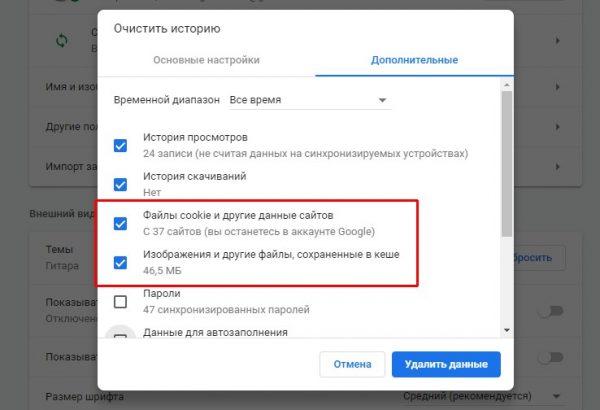 Как очистить файлы кэша браузера
