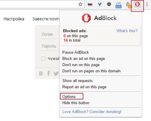 Быстрые настройки Adblock