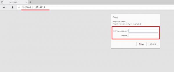 Форма ввода логина и пароля для входа в роутер TP-Link