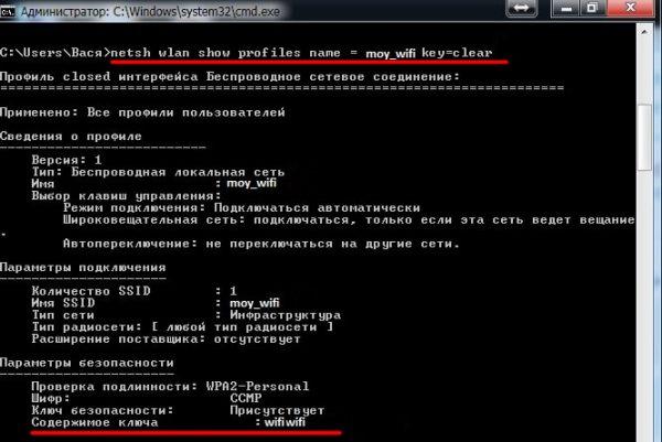 «Командная строка» в Windows 7