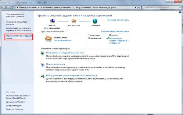 Окно настроек «Центр управления сетями и общим доступом»